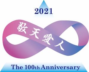 百周年ロゴ