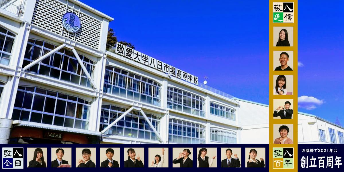 敬愛大学八日市場高校Webサイトにようこそ!