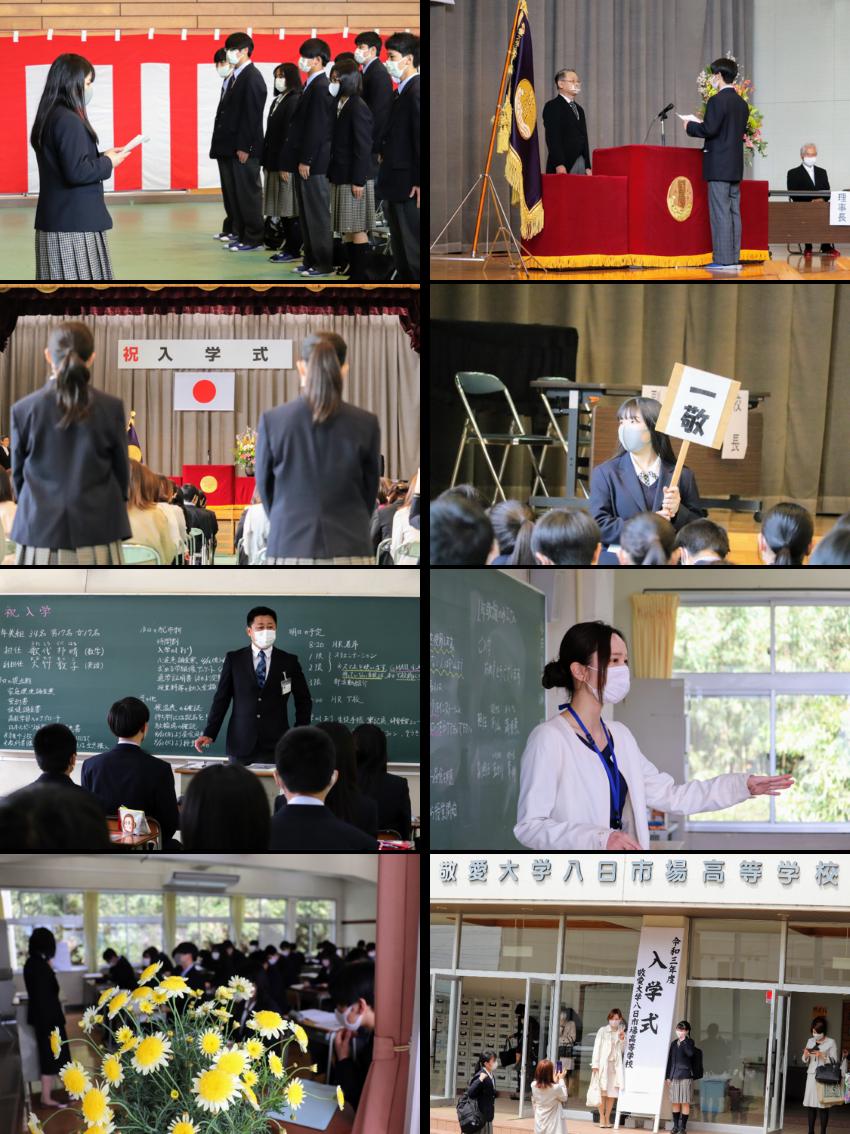 敬愛大学八日市場高校入学式