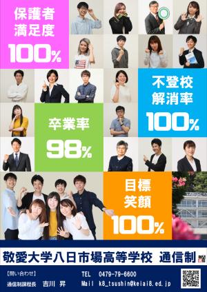 敬愛大学八日市場高等学校通信制満足度100%