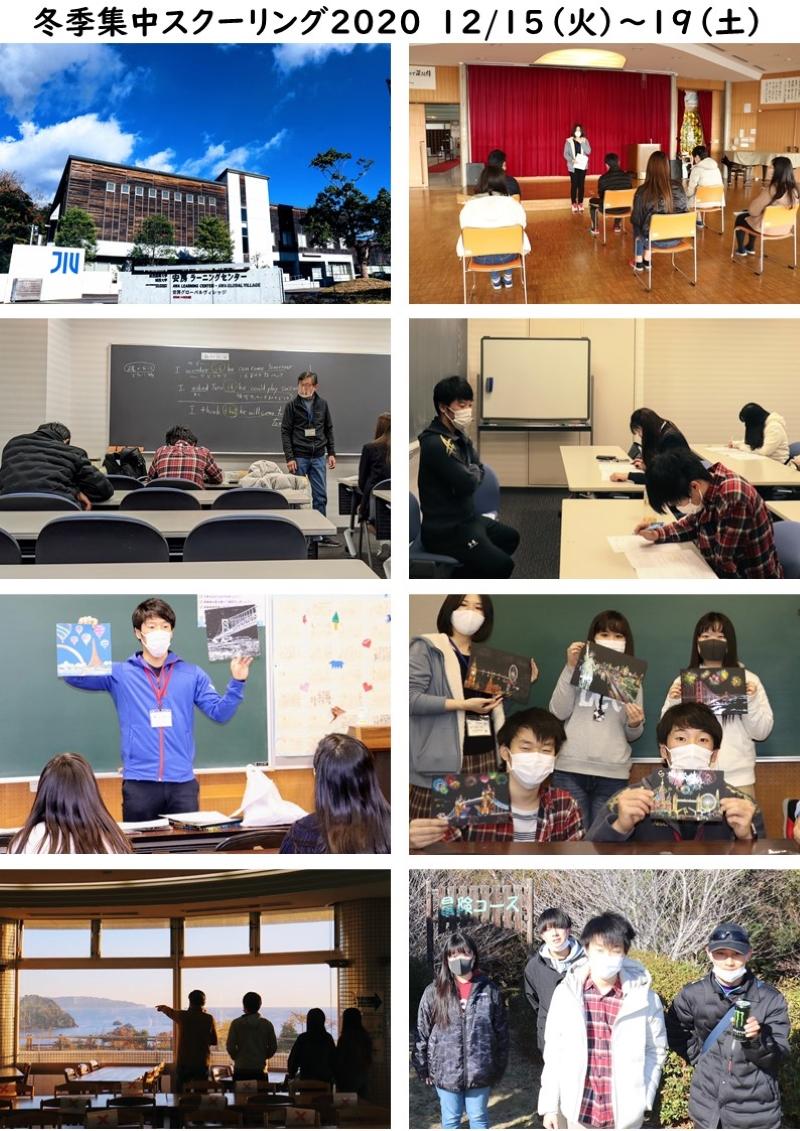 敬愛大学八日市場高校通信制冬季集中スクーリング