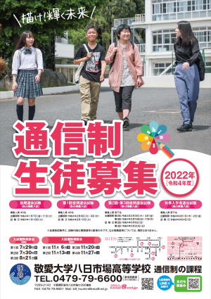 敬愛大学八日市場高校通信制ポスター