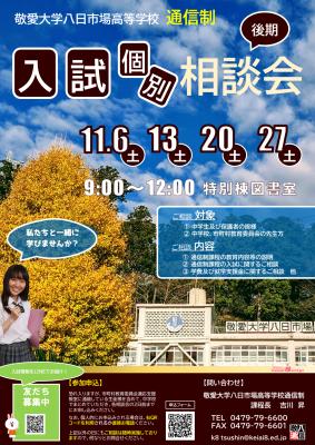 通信制課程秋の入試相談会