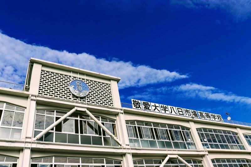 敬愛大学八日市場高等学校校舎