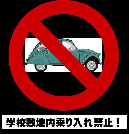 自家用車校内乗り入れ禁止
